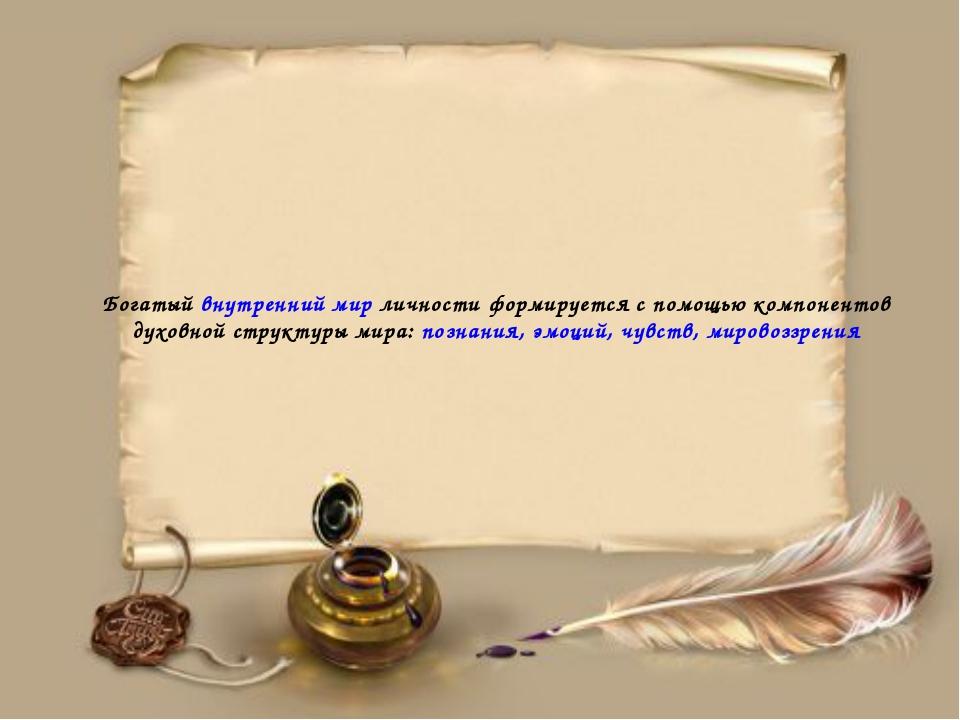 Богатый внутренний мир личности формируется с помощью компонентов духовной ст...
