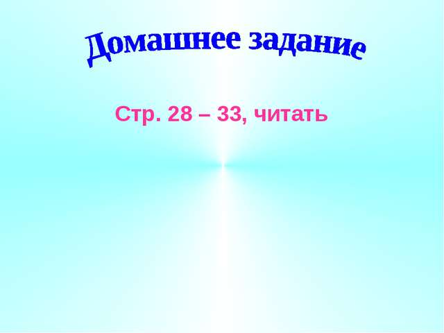 Стр. 28 – 33, читать