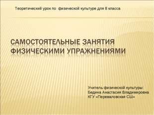 Учитель физической культуры: Бедина Анастасия Владимировна КГУ «Переваловская