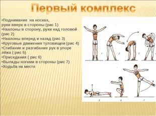 Поднимание на носках, руки вверх в стороны (рис 1) Наклоны в сторону, руки на