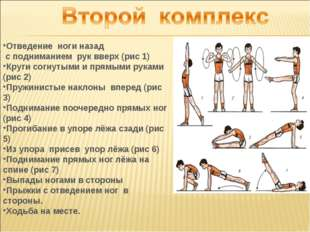 Отведение ноги назад с подниманием рук вверх (рис 1) Круги согнутыми и прямым