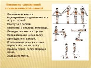 Потягивание вверх с одновременным движением ног и рук с палкой. Выкруты с пал