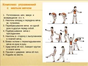 Потягивание, мяч вверх и возвращение в и. п. 2. Наклоны вперед и передача мяч