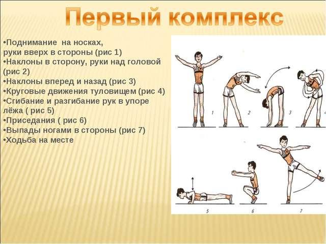 Поднимание на носках, руки вверх в стороны (рис 1) Наклоны в сторону, руки на...