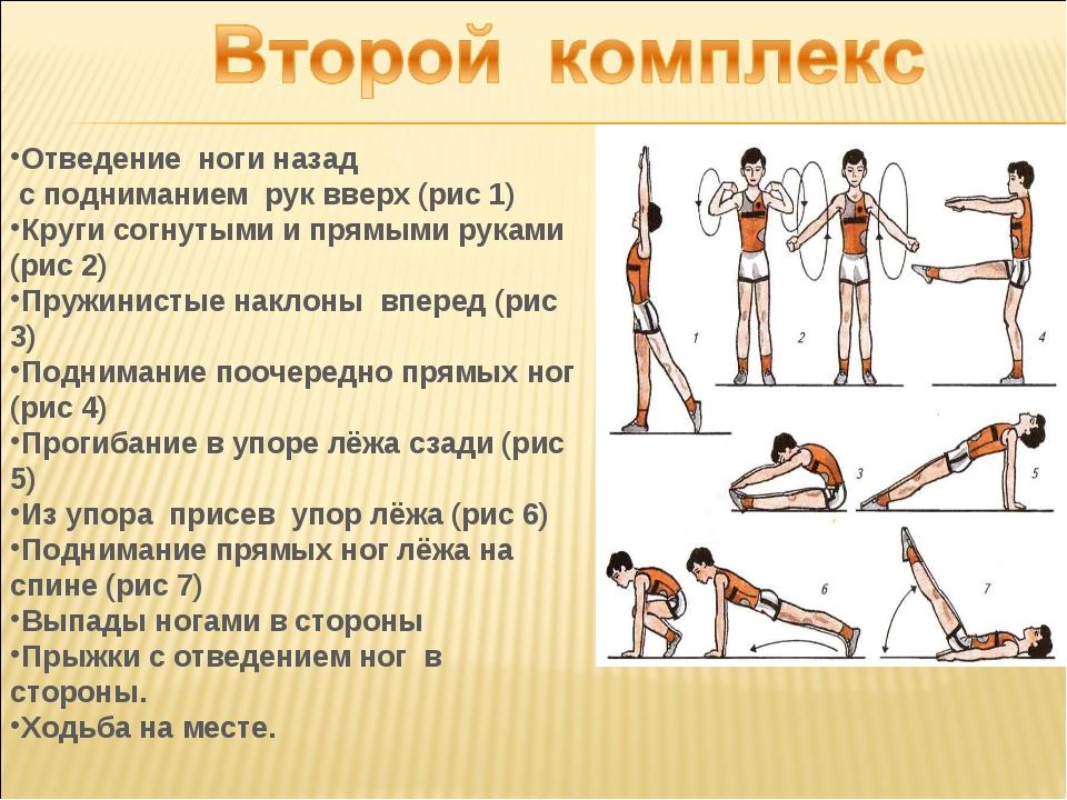 Отведение ноги назад с подниманием рук вверх (рис 1) Круги согнутыми и прямым...