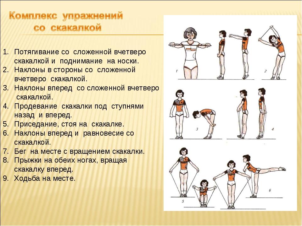 Упражнения на скакалке в картинках