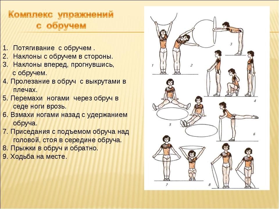 Реферат по физкультуре на тему гимнастика