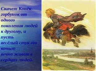 Скачет Конёк-горбунок от одного поколения людей к другому, и пусть весёлый ст