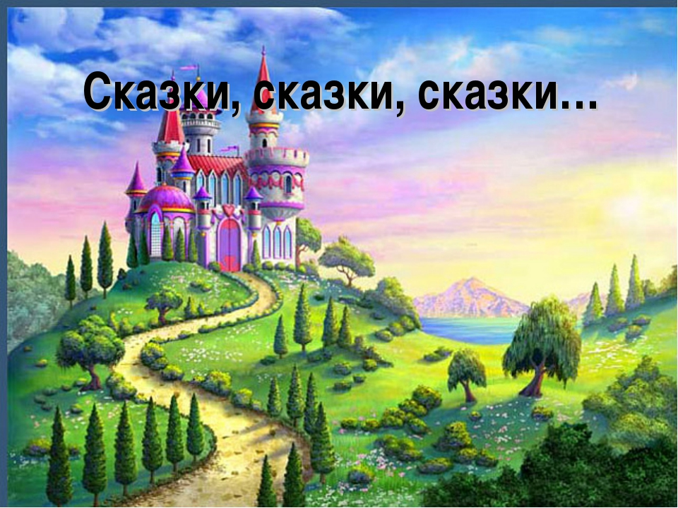 Сказки, сказки, сказки…