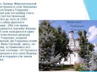 Церковь Троицы Живоначальной была построена в селе Хорошево – вотчине Бориса