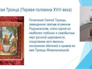 Святая Троица (Первая половина XVIII века) Почитание Святой Троицы, завещанно