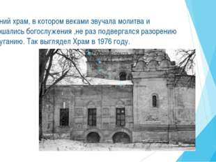 Древний храм, в котором веками звучала молитва и совершались богослужения ,не