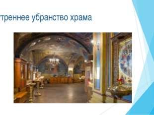 Внутреннее убранство храма