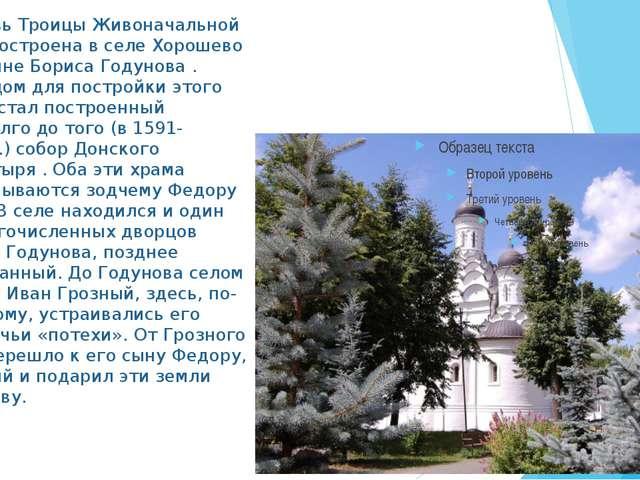 Церковь Троицы Живоначальной была построена в селе Хорошево – вотчине Бориса...