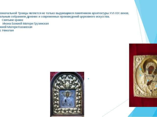 Храм Живоначальной Троицы является не только выдающимся памятником архитектур...