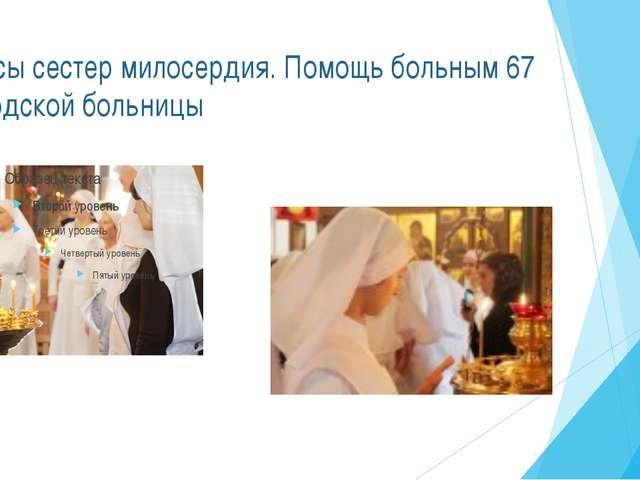 Курсы сестер милосердия. Помощь больным 67 городской больницы