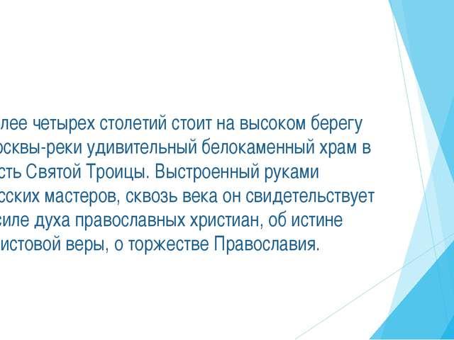 Более четырех столетий стоит на высоком берегу Москвы-реки удивительный бело...