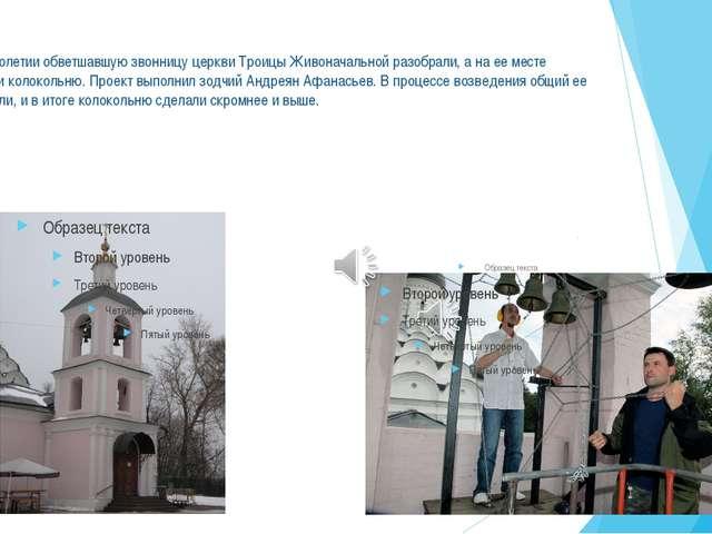 В XVIII столетии обветшавшую звонницу церкви Троицы Живоначальной разобрали,...