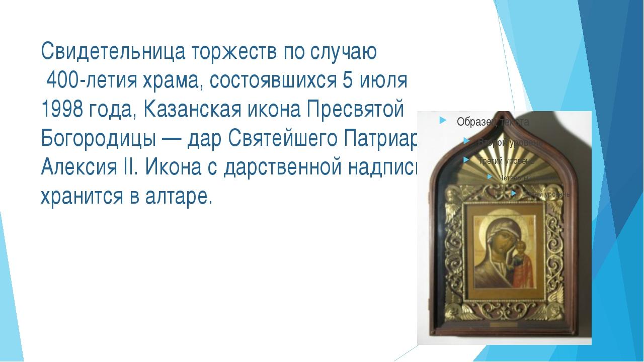 Свидетельница торжеств по случаю 400-летия храма, состоявшихся 5 июля 1998 го...