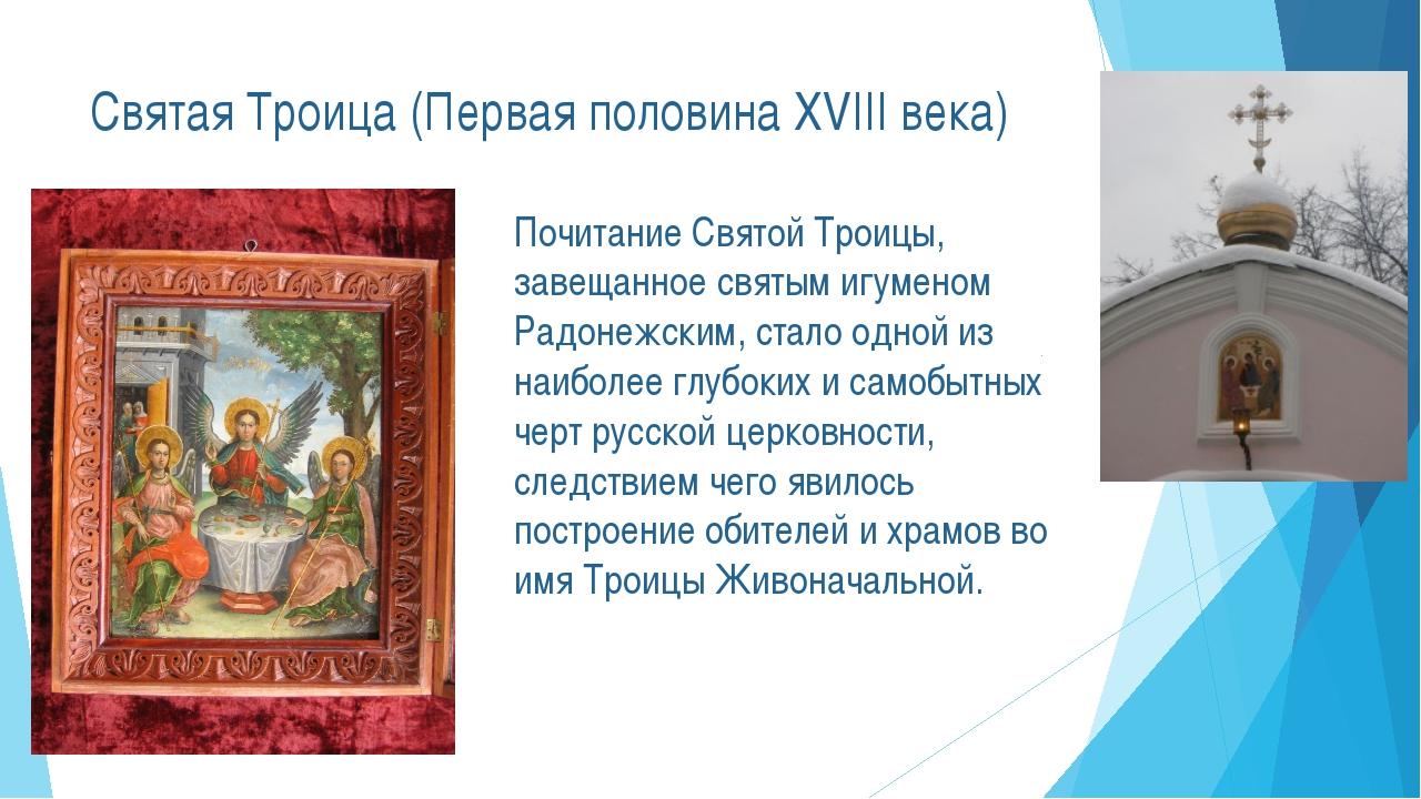Святая Троица (Первая половина XVIII века) Почитание Святой Троицы, завещанно...