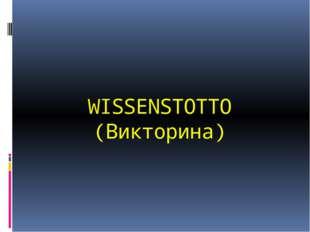 WISSENSTOTTO (Викторина)