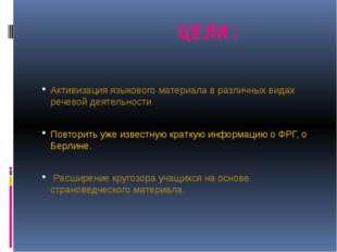 ЦЕЛИ: Активизация языкового материала в различных видах речевой деятельности