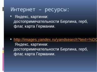 Интернет – ресурсы: Яндекс, картинки: достопримечательности Берлина, герб, фл