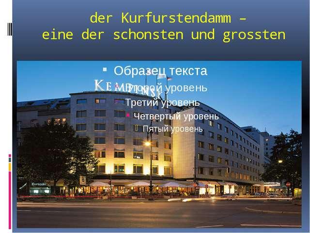 der Kurfurstendamm – eine der schonsten und grossten Strassen Berlins
