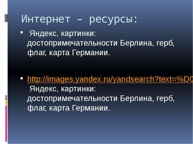 Интернет – ресурсы: Яндекс, картинки: достопримечательности Берлина, герб, фл...
