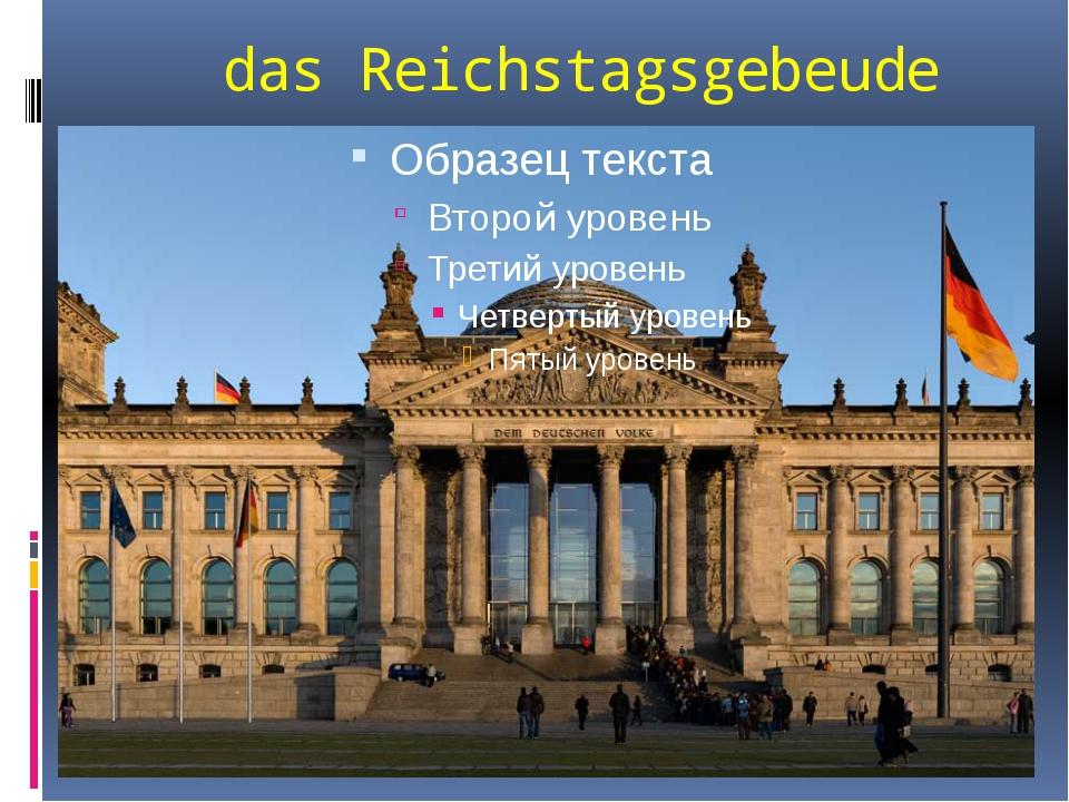 das Reichstagsgebeude