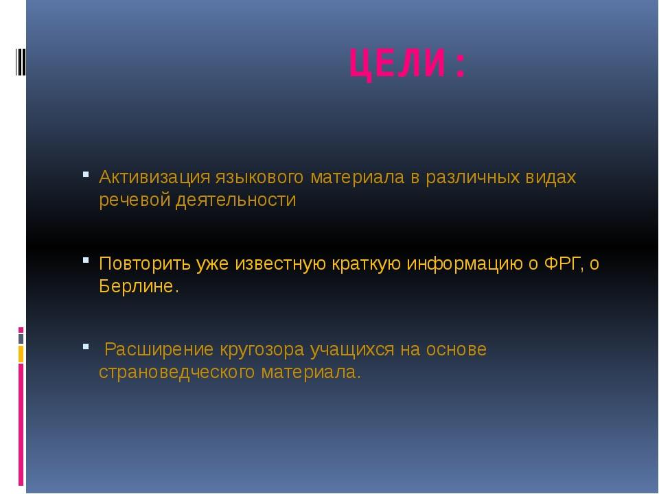 ЦЕЛИ: Активизация языкового материала в различных видах речевой деятельности...