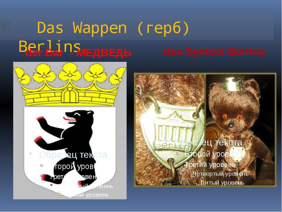 Das Wappen (герб) Berlins das Symbol Berlins der Bar - МЕДВЕДЬ