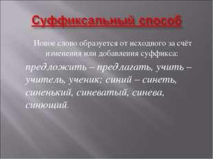 Новое слово образуется от исходного за счёт изменения или добавления суффикс