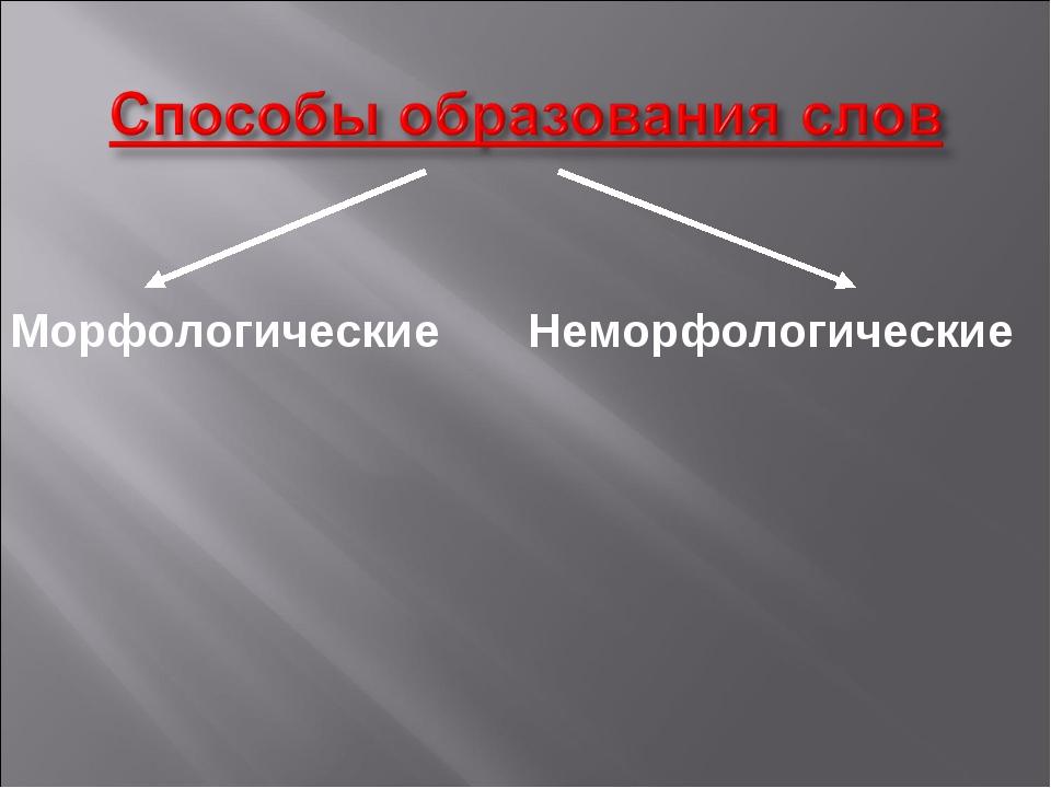 Морфологические Неморфологические