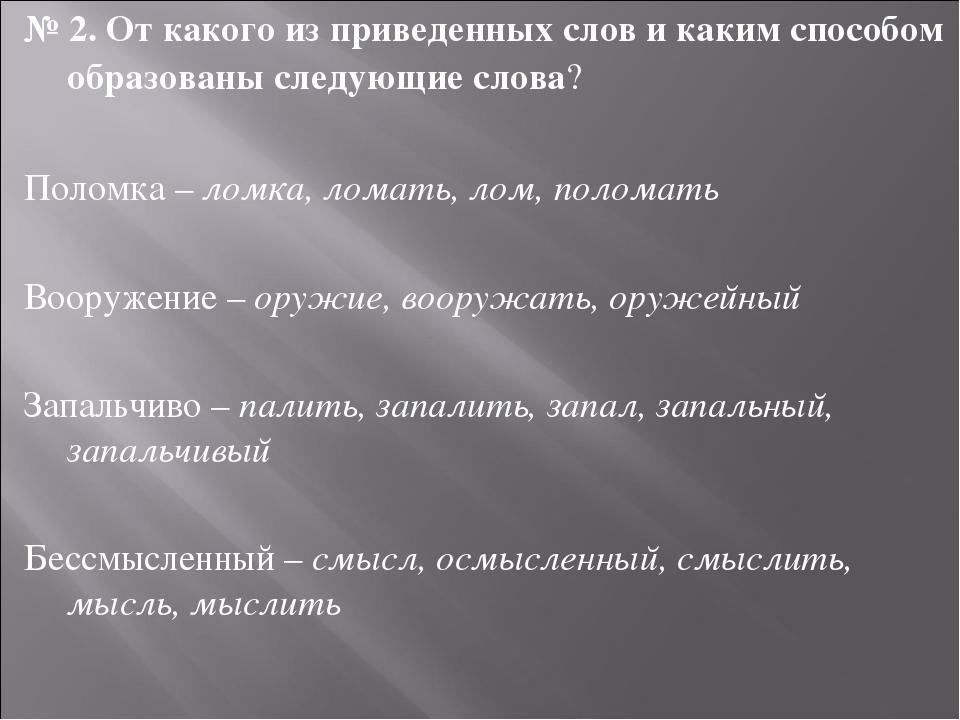 № 2. От какого из приведенных слов и каким способом образованы следующие слов...