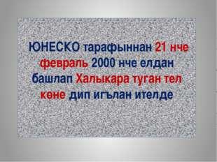 ЮНЕСКО тарафыннан 21 нче февраль 2000 нче елдан башлап Халыкара туган тел кө