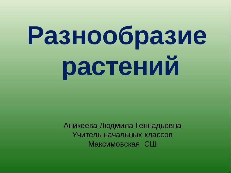 Разнообразие растений Аникеева Людмила Геннадьевна Учитель начальных классов...