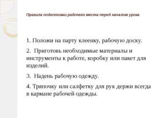 Правила подготовки рабочего места перед началом урока  1.Положи на парту к