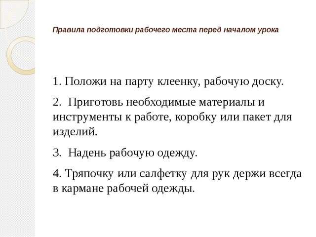 Правила подготовки рабочего места перед началом урока  1.Положи на парту к...
