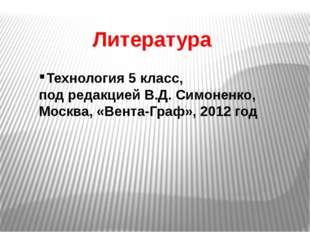 Литература Технология 5 класс, под редакцией В.Д. Симоненко, Москва, «Вента-Г