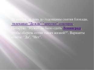 """26 января, за день до годовщины снятия блокады,телеканал """"Дождь"""" """"замутил"""""""