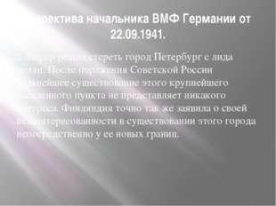 Директива начальника ВМФ Германии от 22.09.1941. 2.Фюрер решил стереть город