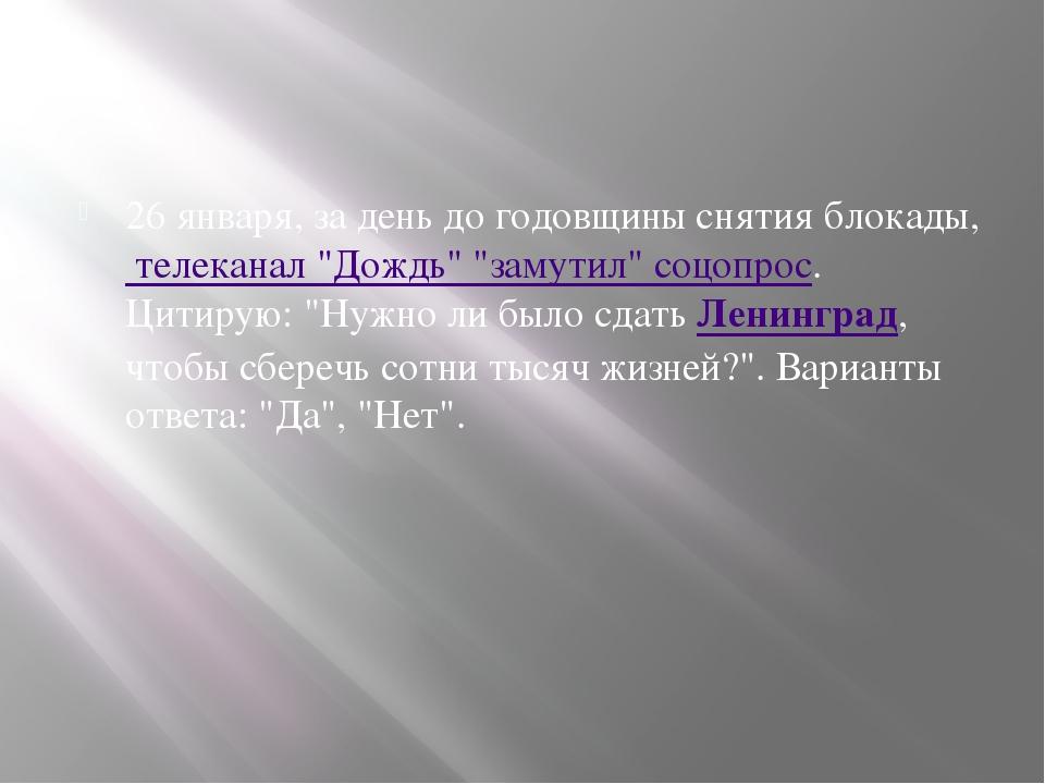 """26 января, за день до годовщины снятия блокады,телеканал """"Дождь"""" """"замутил""""..."""