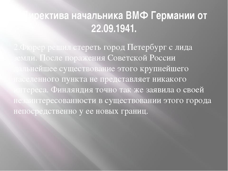 Директива начальника ВМФ Германии от 22.09.1941. 2.Фюрер решил стереть город...