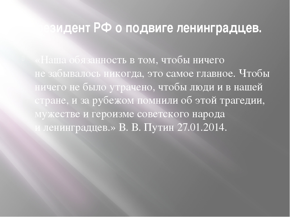 Президент РФ о подвиге ленинградцев. «Наша обязанность втом, чтобы ничего не...