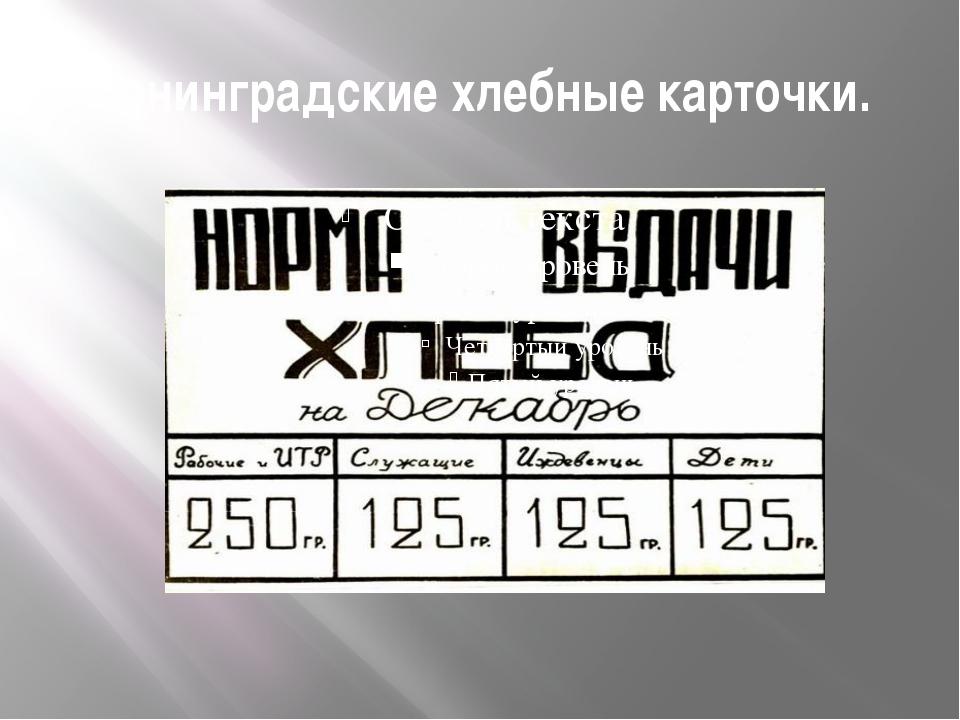 Ленинградские хлебные карточки.