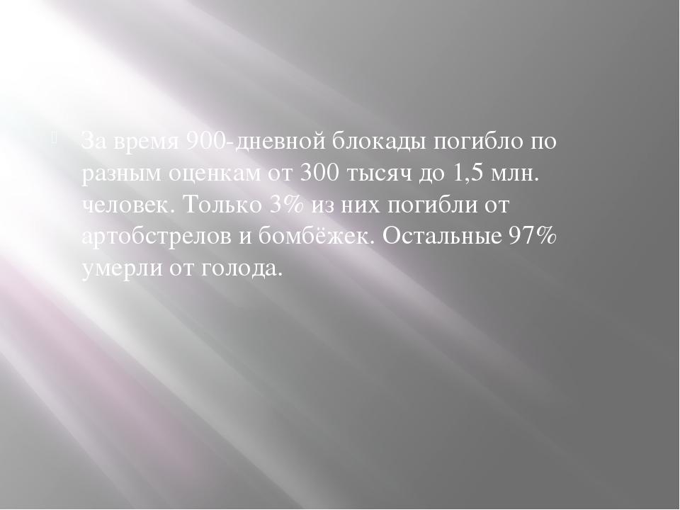 За время 900-дневной блокады погибло по разным оценкам от 300 тысяч до 1,5 м...