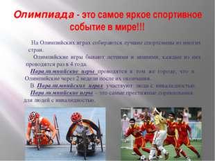 Олимпиада - это самое яркое спортивное событие в мире!!! На Олимпийских играх