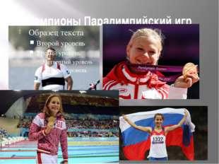 Чемпионы Паралимпийский игр