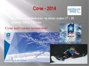 Сочи - 2014 XI Паралимпийские зимние игры (7 - 16 марта 2014г.) Сочи. Сочи жд